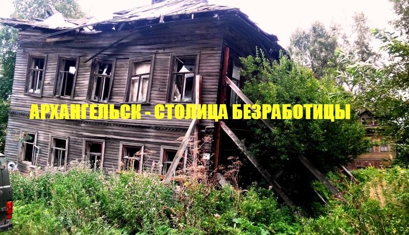 Архангельск 2017. Разруха  и показуха рядом