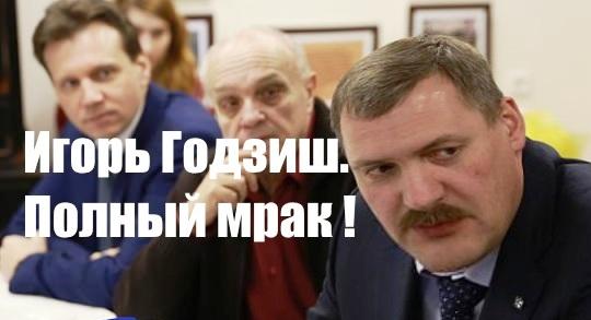 Для Годзиша. В Архангельске хоть глаз выколи!