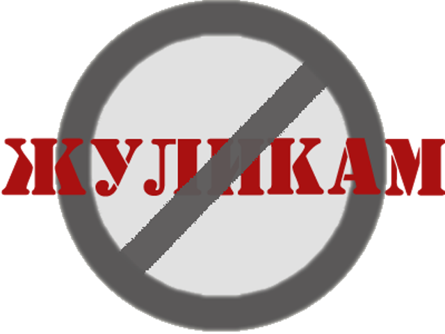 Архангельск. Мрази и Пенсионеры