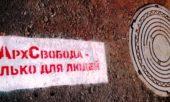 ApxSvoboda ban