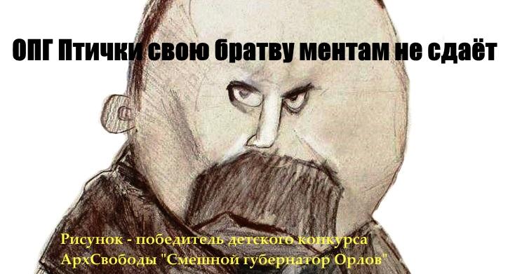 orlov portret 1