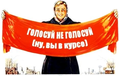 Выборы 2019. Записки политтехнолога
