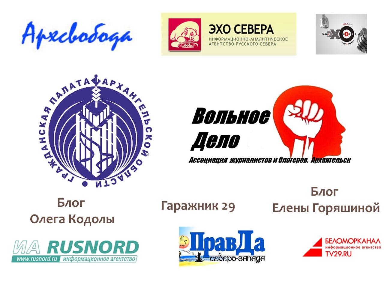 Бездомный Арктический форум 2017