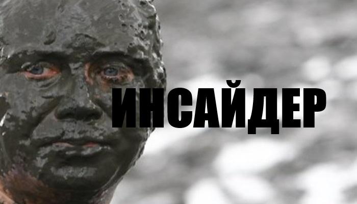 Инсайд. Алсуфьева вызвали к Кириенко