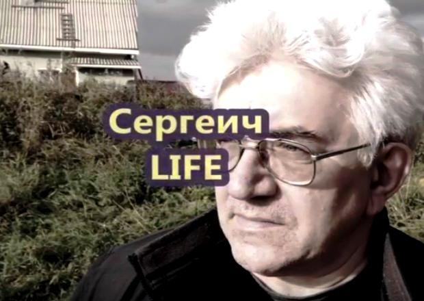 Архангельск. Сергеич Life без порно