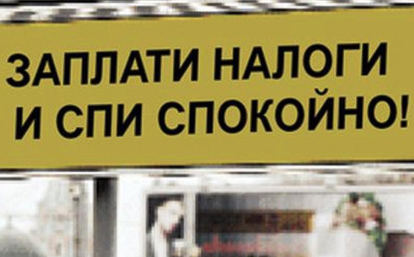 Вы должны заплатить чиновникам 1,4 лярда!