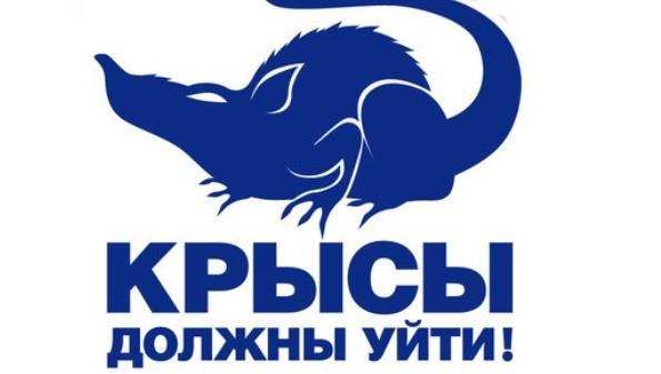 Архангельск. Грязная Единая Россия