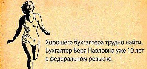 Архангельск. Бухгалтер, не милый мой бухгалтер…