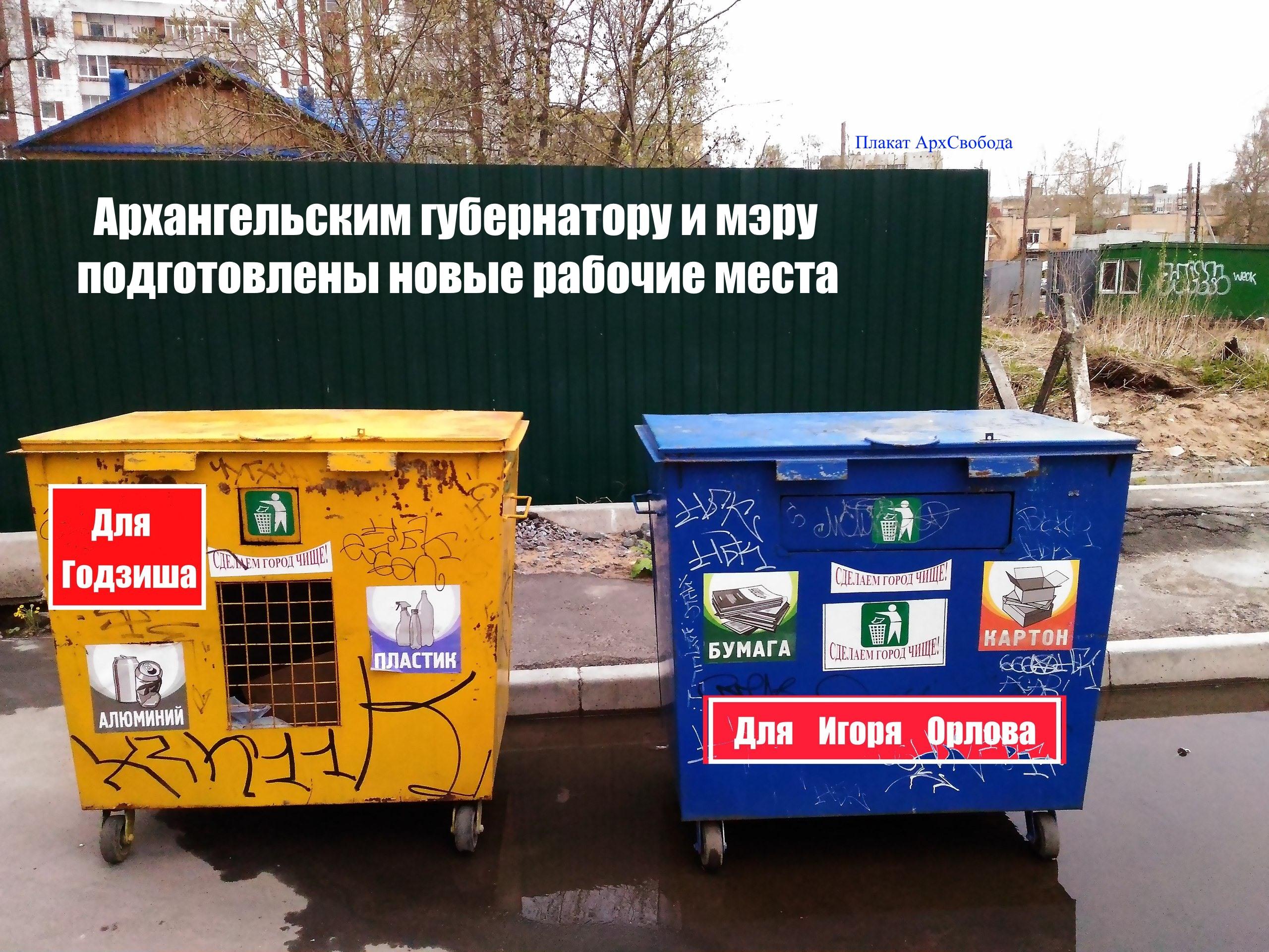 Мусорная Россия. Список люстрации 2024