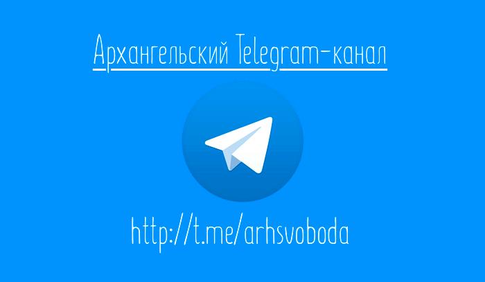 Архангельский Телеграм-Канал. Игорь вляпался