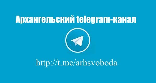 Архангельск. Новое падение губернатора