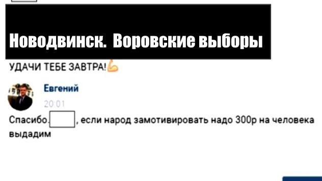 Новодвинск. Грязные следы выборов 2017