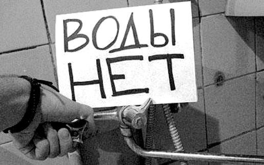 В Архангельске сегодня ожидаются очередные массовые отключения воды и электричества