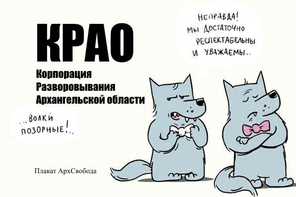 Архангельск. КРАО. Кто такой Ковалев?