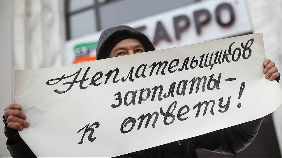 Архангельск.  Задолженности по оплате труда