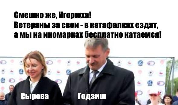 Архангельские лохмотья Игоря Годзиша