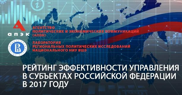 Архангельск. 75 место в рейтинге АПЭК