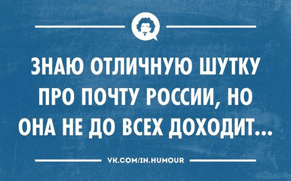 Архангельск. Ветеран VS Почта России
