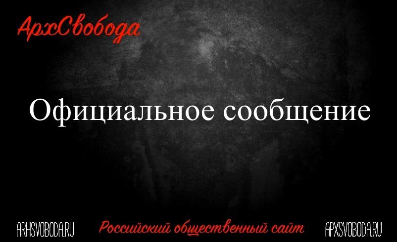 Архангельск. Налоговая приглашает…