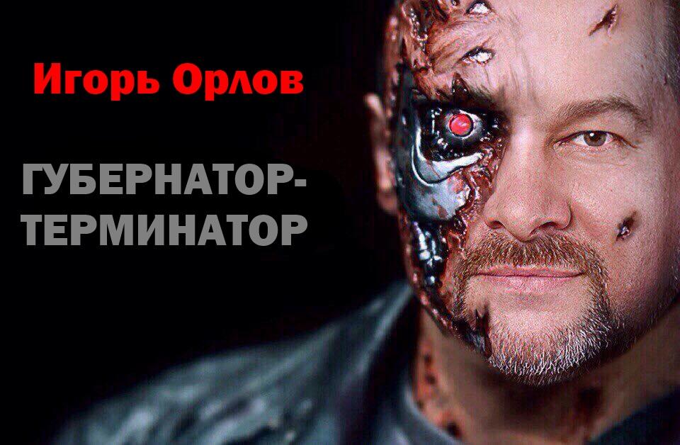 Архангельские ученые и Робот-губернатор
