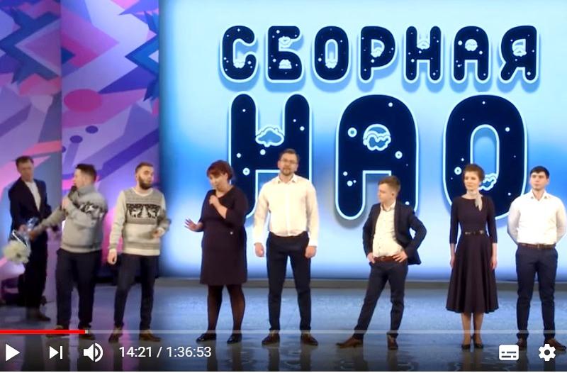 Нарьян-Мар. Респект кавээнщикам НАО!