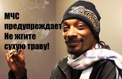 Архангельск. Мы против наркотиков
