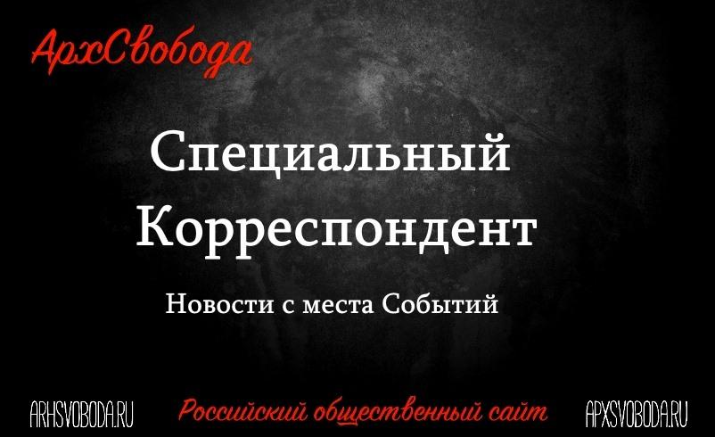 Архангельск. Поморье против Мусорного