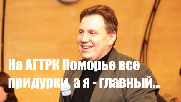 Архангельск. Новый провал АГТРК Поморье