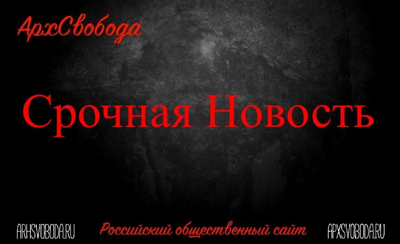 Архангельск. Прокурор на службе Мафии