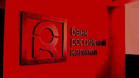 «Российский капитал» почти не виден