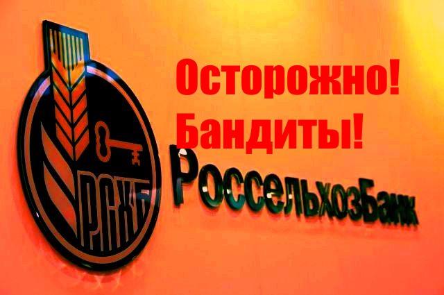 Архангельск. Бандиты засели в Россельхозбанке