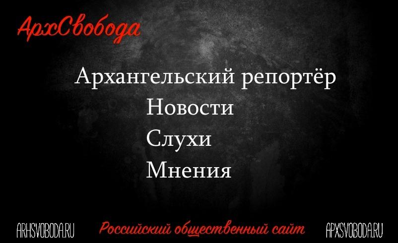 Архангельск. ЧП в Первой горбольнице