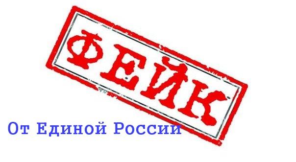 Архангельск. Фейки от Единой России