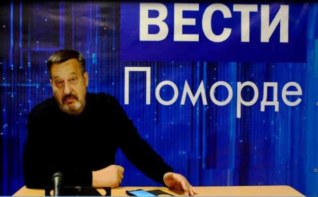 Вести Поморде. Мафия и Гражданское общество