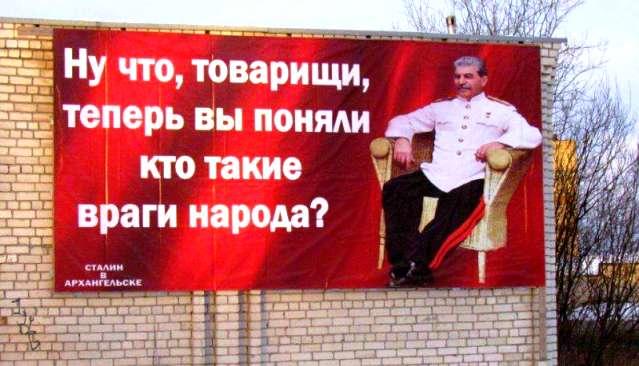 Архангельск. Сталина порезали экстремисты!