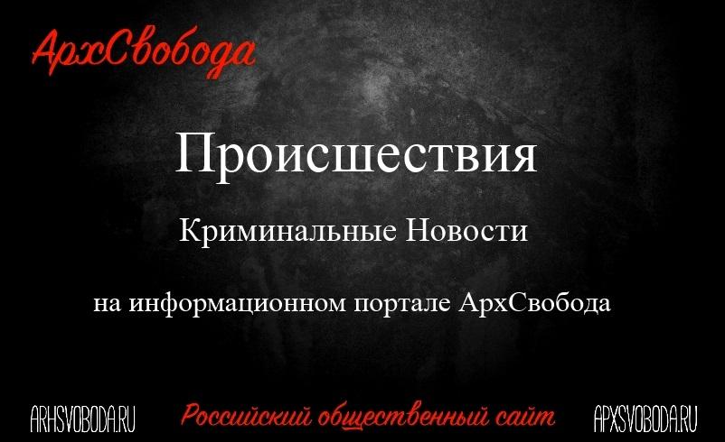 Архангельск. Криминал. Происшествия