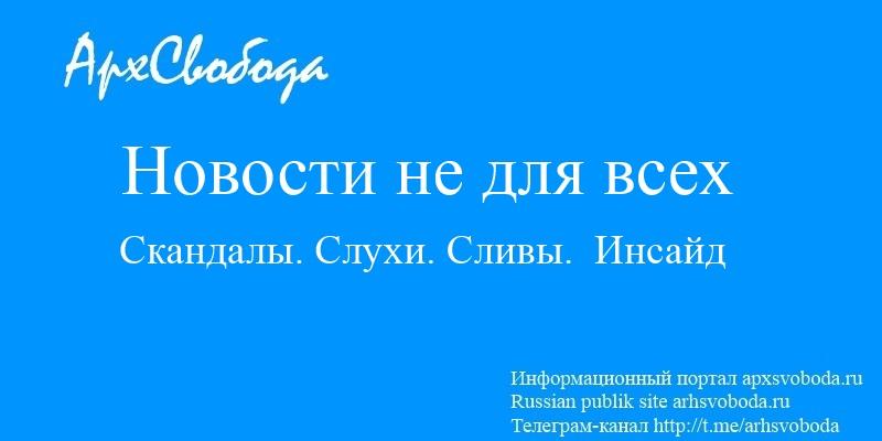 Архангельск. Тайна федоровских путешествий