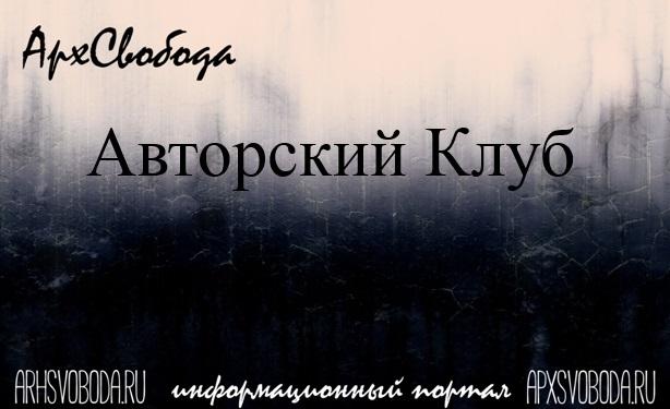 Архангельск 2020. Карикатура Дня.