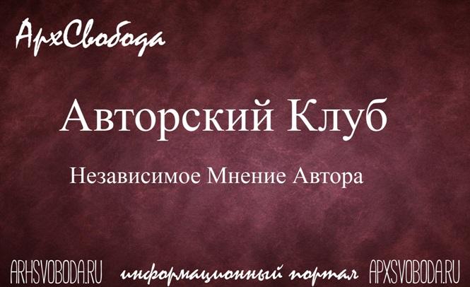 Архангельск — Петербург. Дело Орлова — Аверина