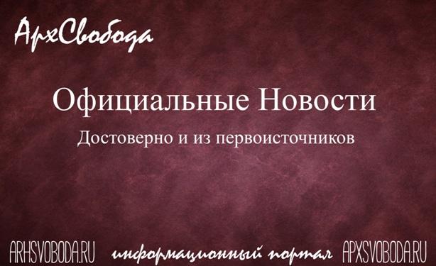 Архангельск. О полисах ОМС