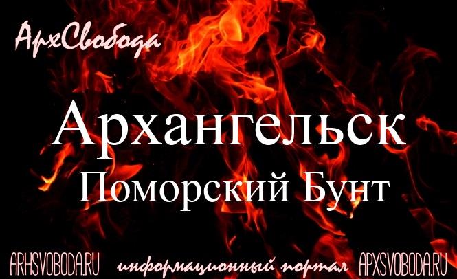 Архангельский бунт расширяется