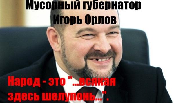 Архангельск. Мусорный губернатор и Чучело