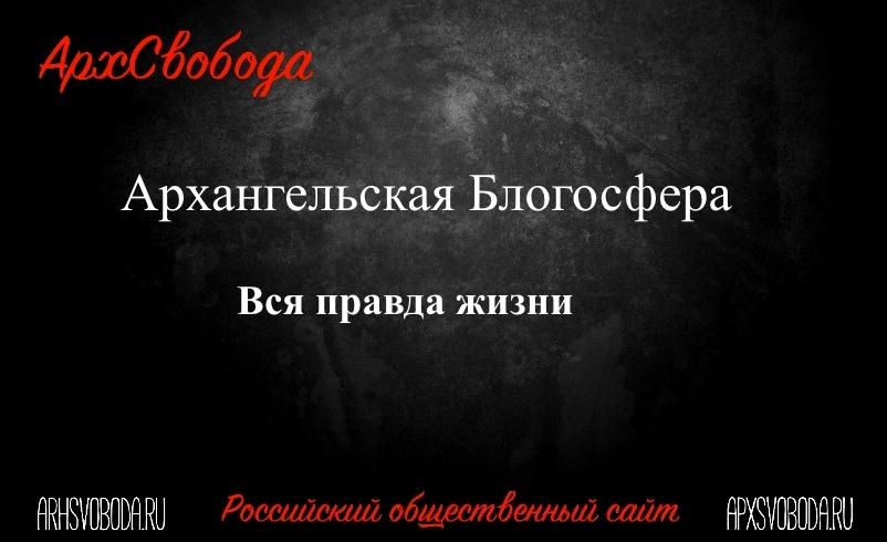 Архангельск. Грядут перемены в России