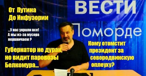 Вести Поморде. От Путина до Инфузории