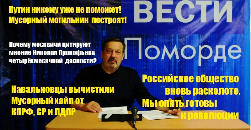 Вести Поморде. Путин с Шиесом прокололся