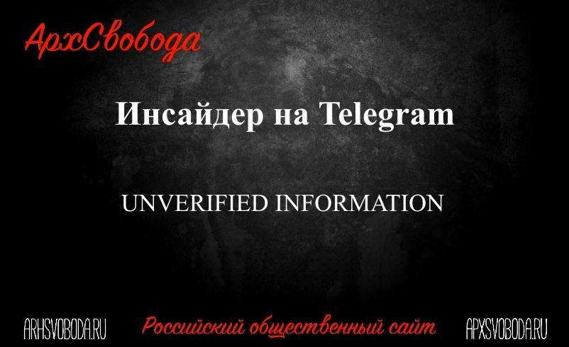 Вся Архангельская телега 2019. Великая и ужасная