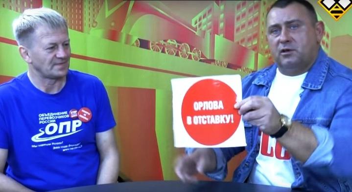Архангельск- Москва. Орлова — в отставку!