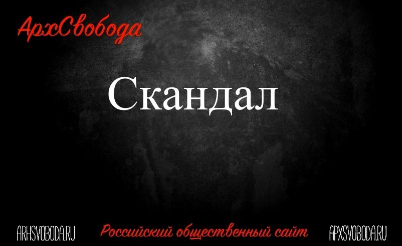 Новости сети. Новодвинск. Опять скандал