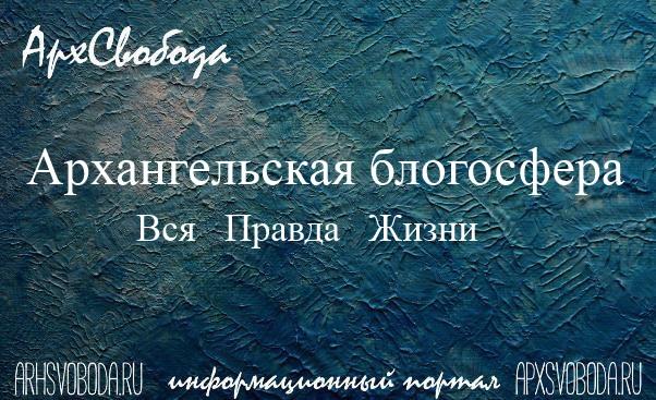 Архангельск. Восточный вкус для гопников