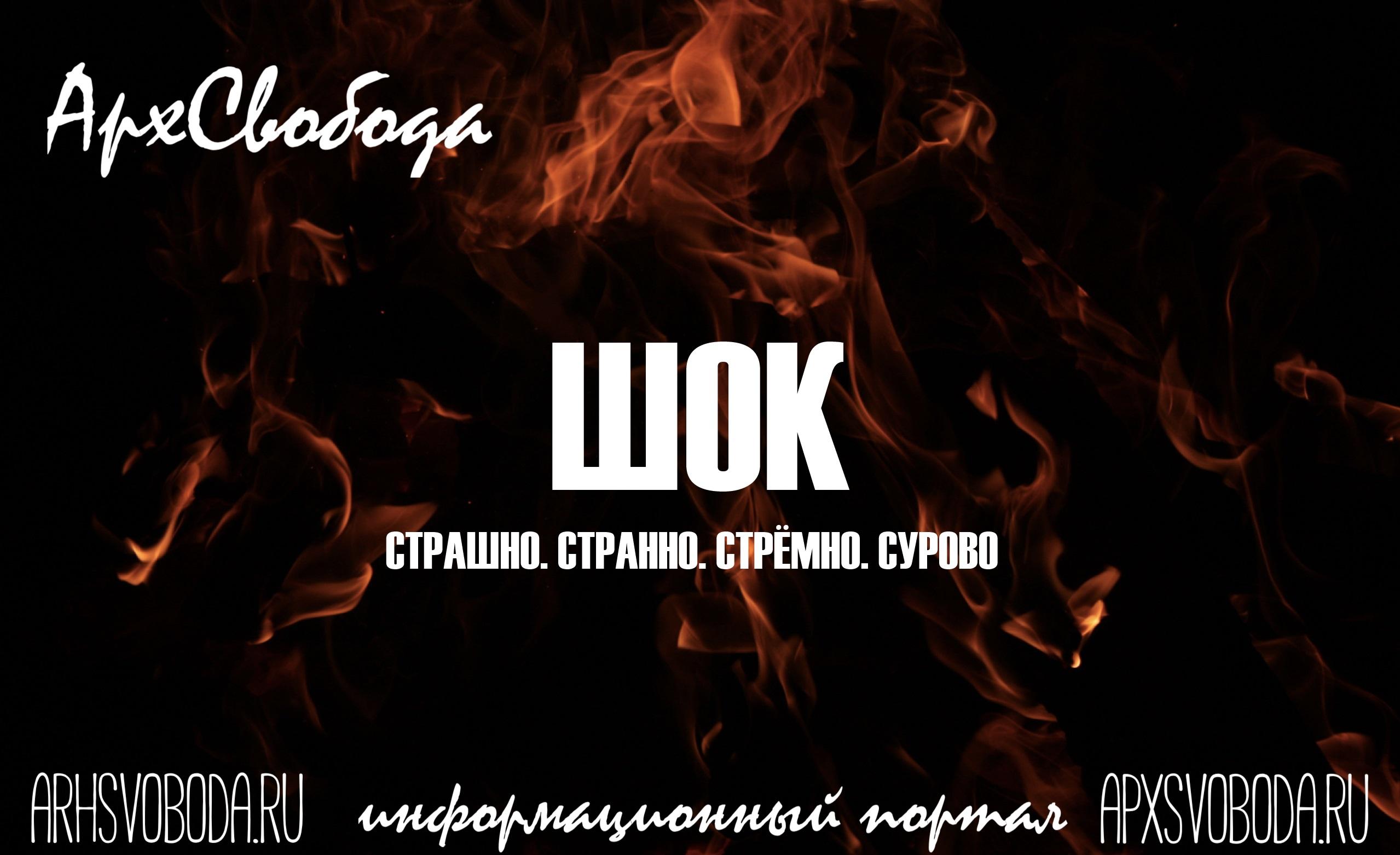 Архангельск. Канализационная афера